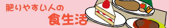 太りやすい人の食生活